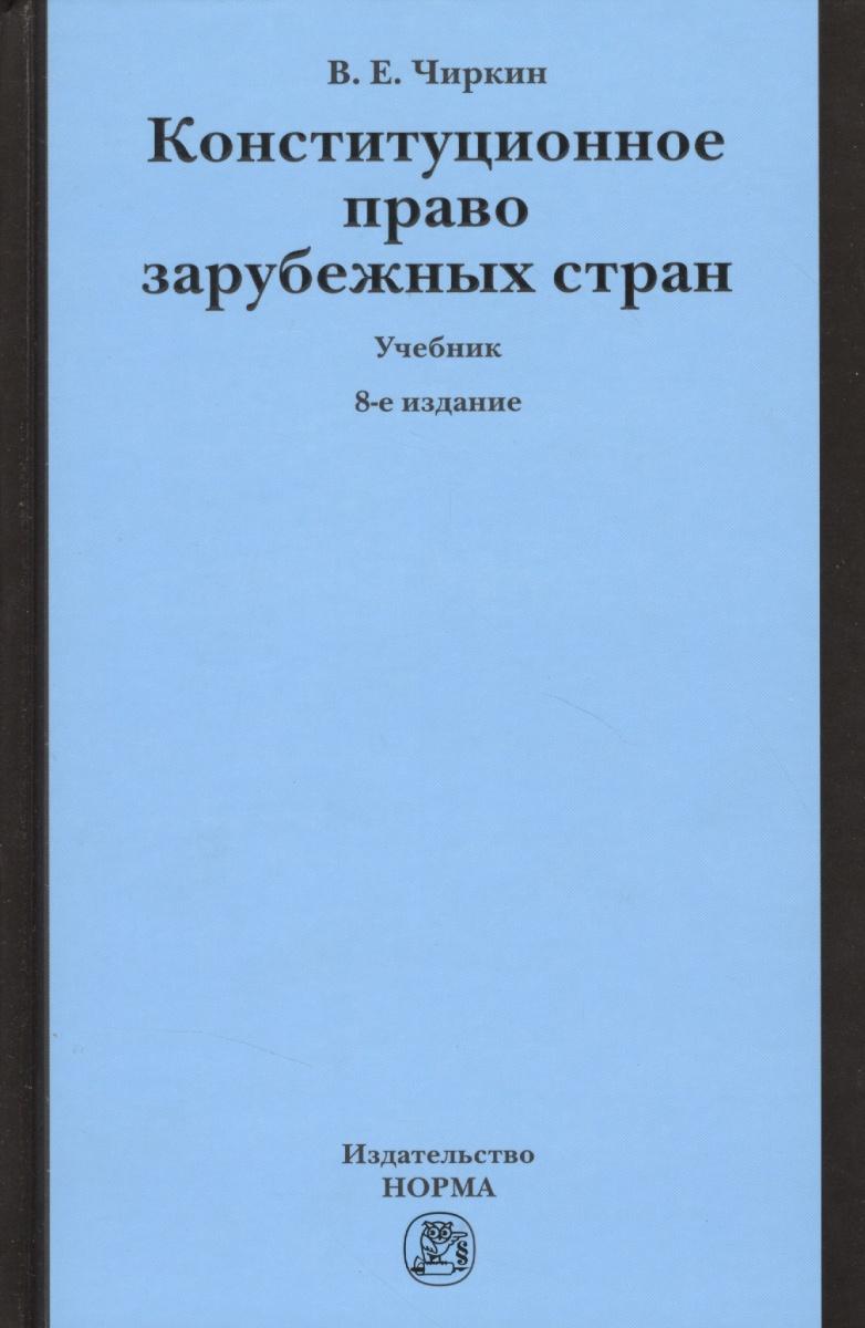 цены Чиркин В. Конституционное право зарубежных стран. Учебник. 8-е издание, переработанное и дополненное