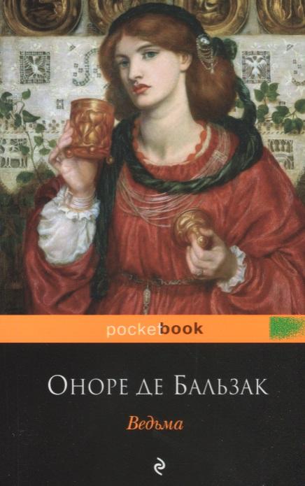 Бальзак О. Ведьма