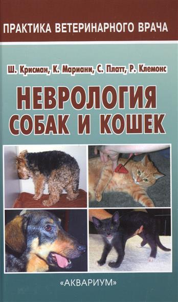 Неврология собак и кошек