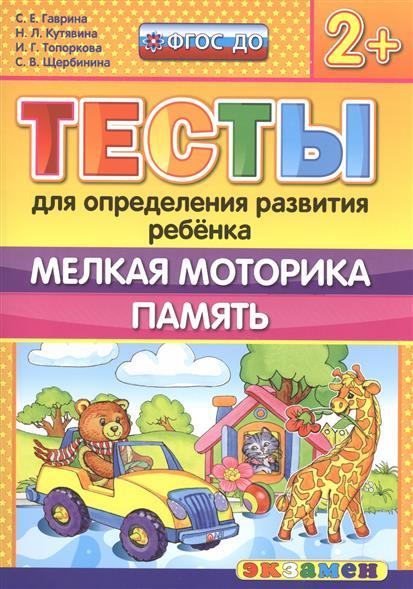 Тесты для определения развития ребенка. Мелкая моторика. Память (2+)