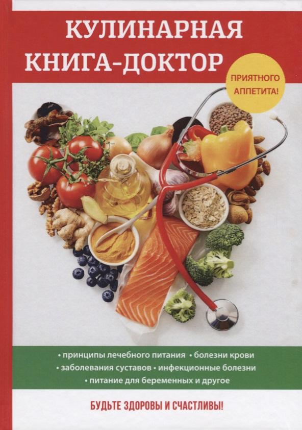 Демкина М. Кулинарная книга-доктор отсутствует большая кулинарная книга