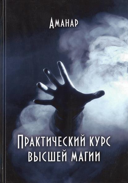 Аманар Практический курс высшей магии реальная магия практический курс развития сверхспособностей