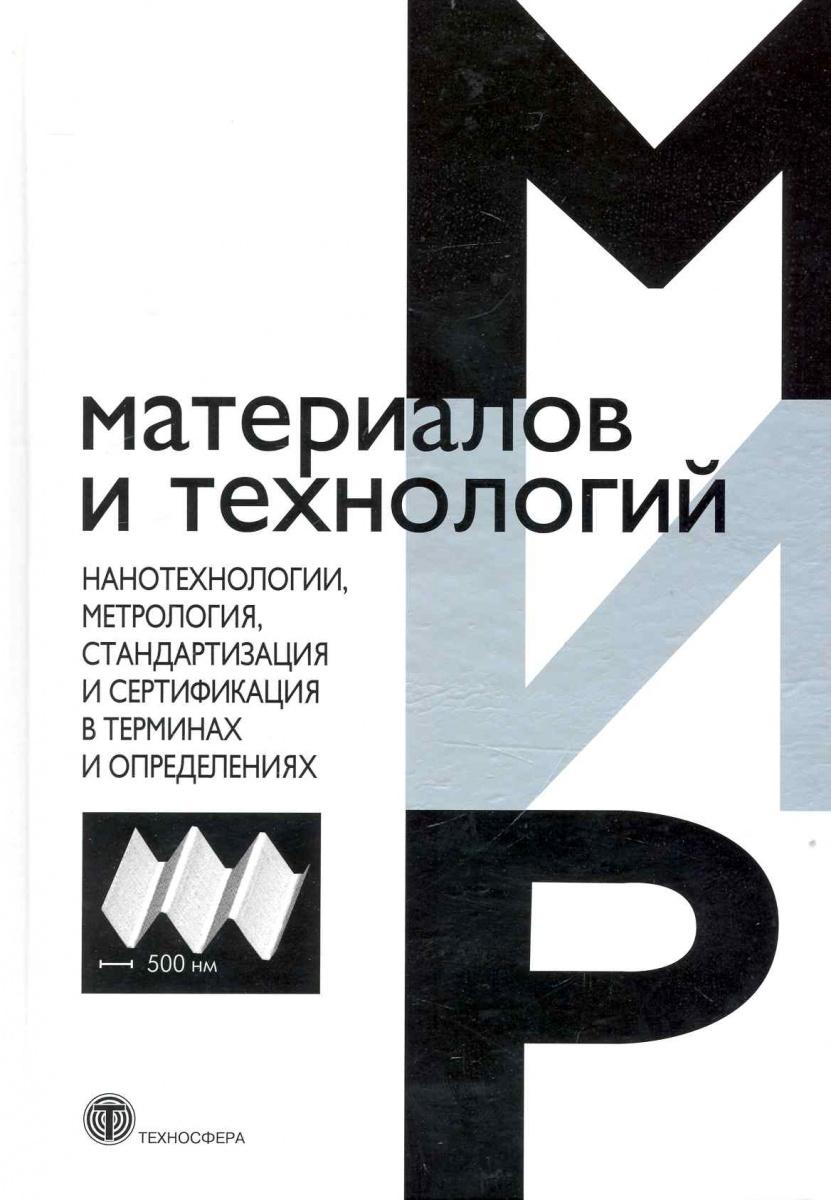 Ковальчук М., Тодуа П. (ред.) Нанотехнологии метрология стандартизация и сертификация... владимир неволин квантовая физика и нанотехнологии