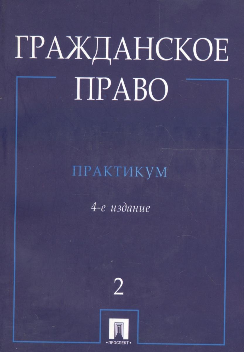 Гражданское право Практикум ч.2 / 2тт