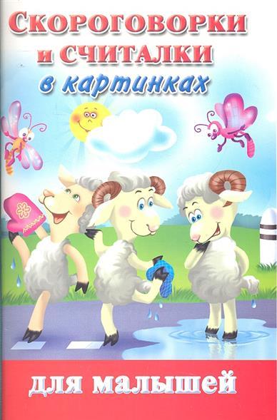 Дмитриева В. Скороговорки и считалки в картинках для малышей