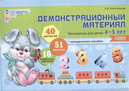 Колесникова Е. Математика для детей 4-5 лет. Демонстрационный материал (40 листов/А4 + методическое пособие) колесникова е я считаю до пяти математика для детей 4 5 лет