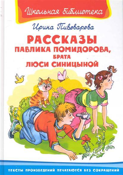 Рассказы Павлика Помидорова брата Люси Синицыной
