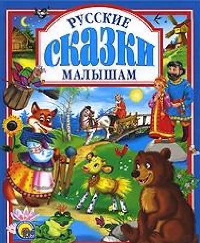 Русские сказки малышам удивительные сказки малышам
