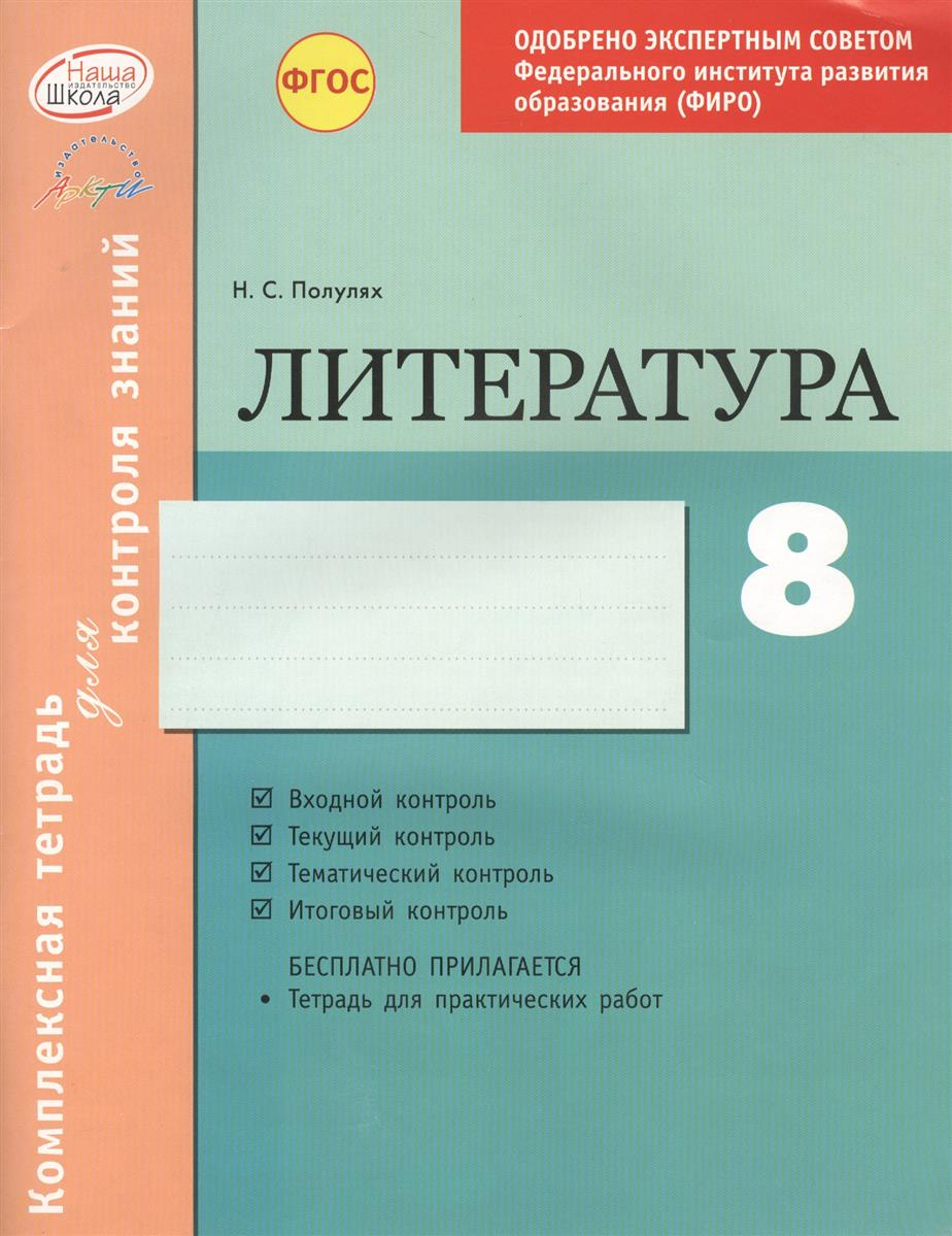Полулях Н. Литература. 8 класс. Комплексная тетрадь для контроля знаний ISBN: 9785894159683 полулях н литература 6 класс комплексная тетрадь для контроля знаний
