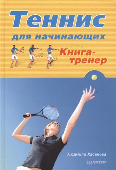 Хасанова Л. Теннис для начинающих. Книга-тренер
