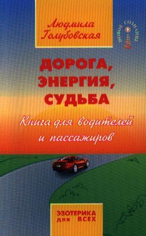 Дорога, энергия, судьба. Книга для водителей и пассажиров. 3-е издание