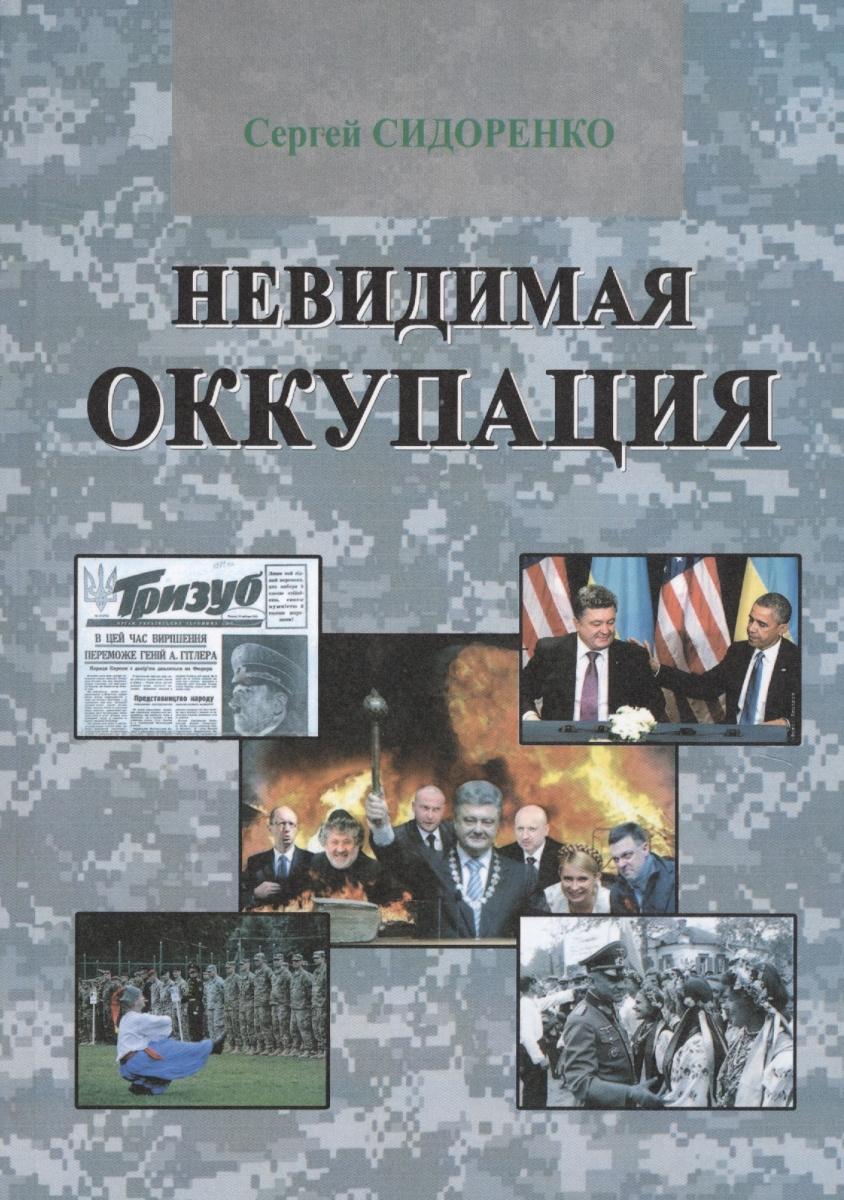 Сидоренко С. Невидимая оккупация