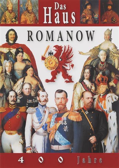 Das Haus Romanow. 400 Jahre = Дом Романовых. 400 лет. Альбом на немецком языке das amerikanische drama der drei iger jahre