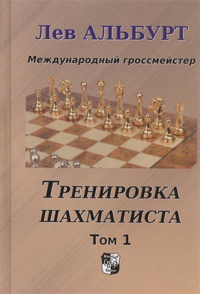 Тренировка шахматиста. Том 1. Как находить тактику и далеко считать варианты