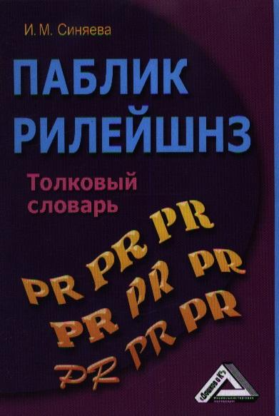 Паблик рилейшнз: Толковый словарь
