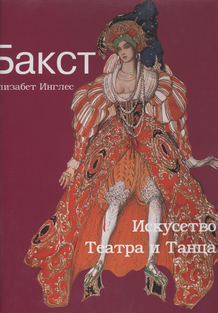 Бакст. Искусство Театра и Танца