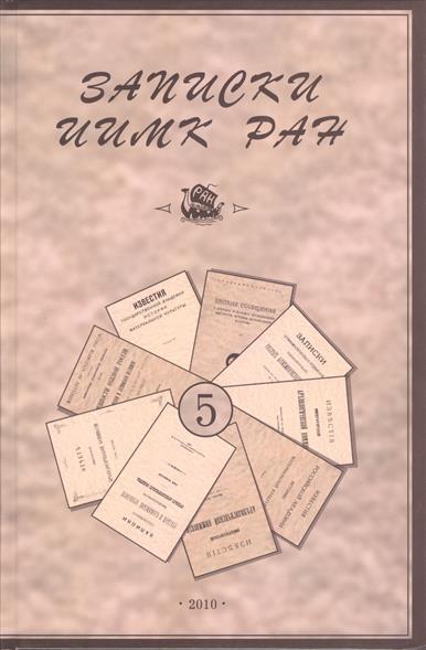 Записки Иститута истории материальной культуры РАН № 5