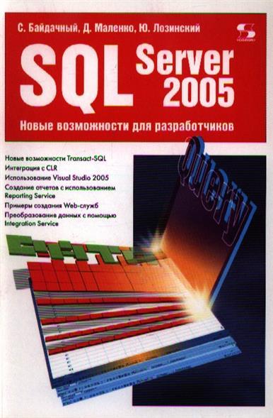 SQL Server 2005 Новые возможности для разработчиков