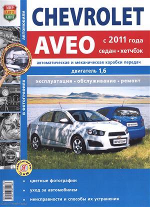 Семенов (вед. ред.) Chevrolet Aveo (c 2011 года): Автоматическая и механическая коробки передач. Двигатели 1,6: эксплуатация, обслуживание, ремонт брелок в виде коробки передач
