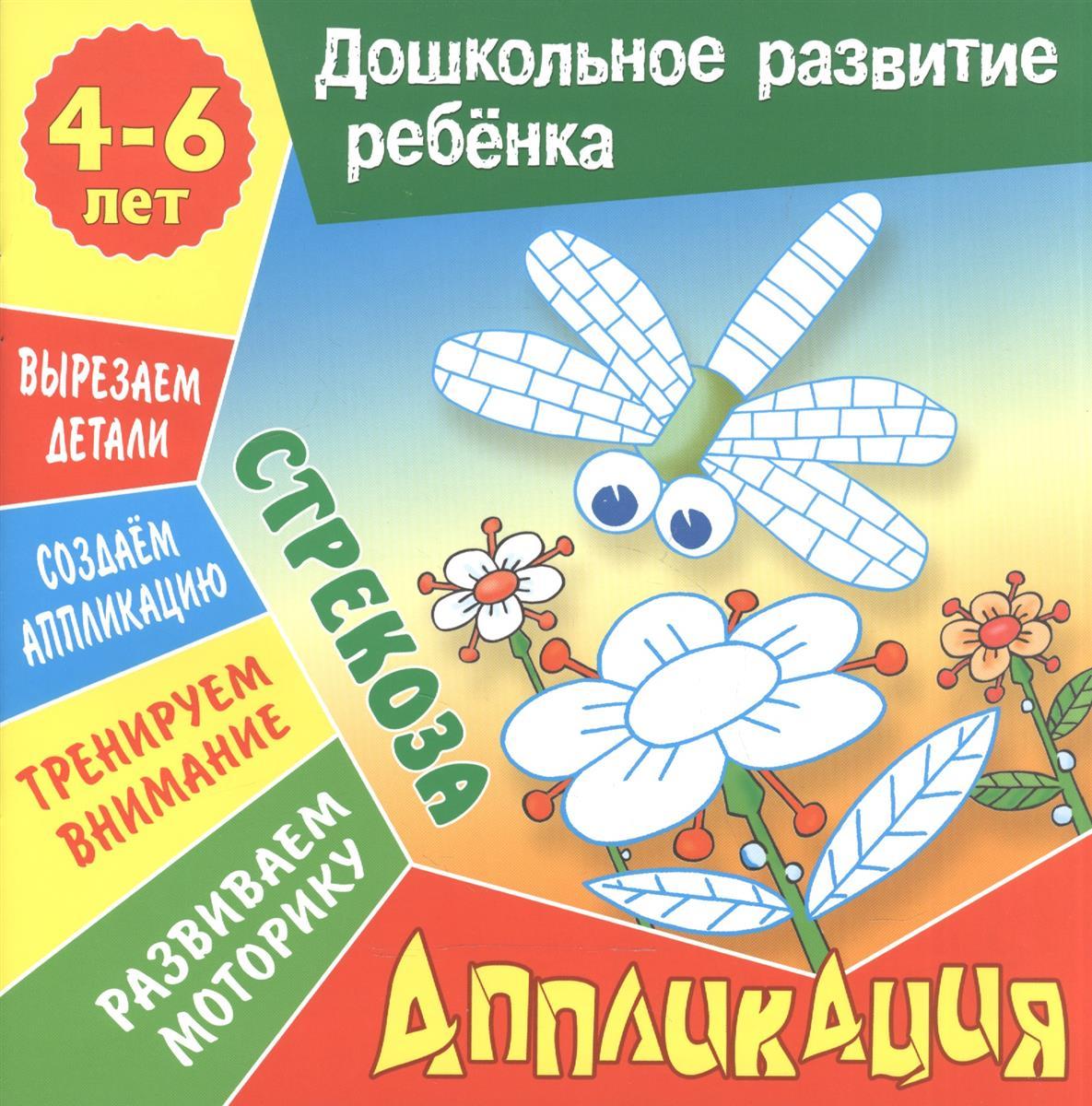 Колодинский Д. Стрекоза. Аппликация. Для детей 4-6 лет колодинский д развиваем память