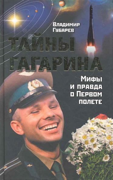 Тайны Гагарина