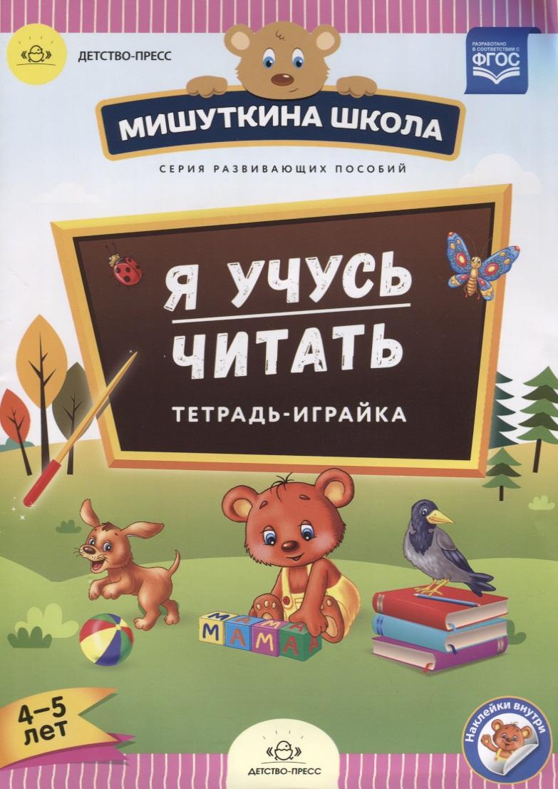Нищева Н. Я учусь читать. Тетрадь-играйка. 4-5 лет наталия нищева я учусь читать тетрадка играйка наклейки