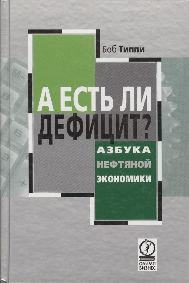 Книга А есть ли дефицит Азбука нефтяной экономики. Типпи Б.