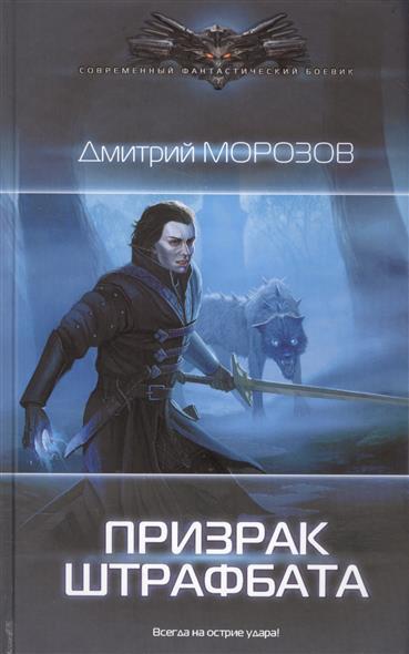 Морозов Д. Призрак штрафбата
