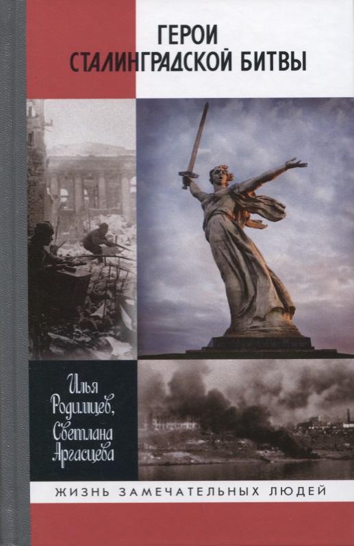 Родимцев И., Аргасцева С. Герои Сталинградской битвы