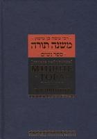 Мишне Тора (Кодекс Маймонида). Книга