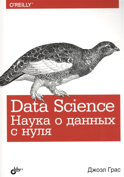 Книга Data Science. Наука о данных с нуля. Грас Дж.