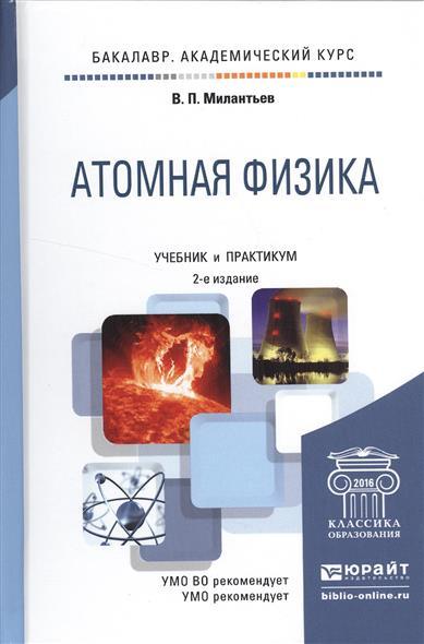 Милантьев В. Атомная физика. Учебник и практикум для академического бакалавриата атомная энергия