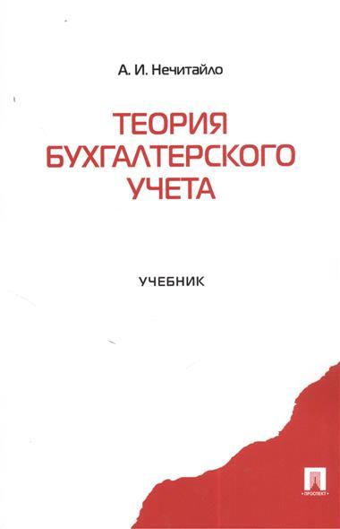 Нечитайло А.: Теория бухгалтерского учета. Учебник