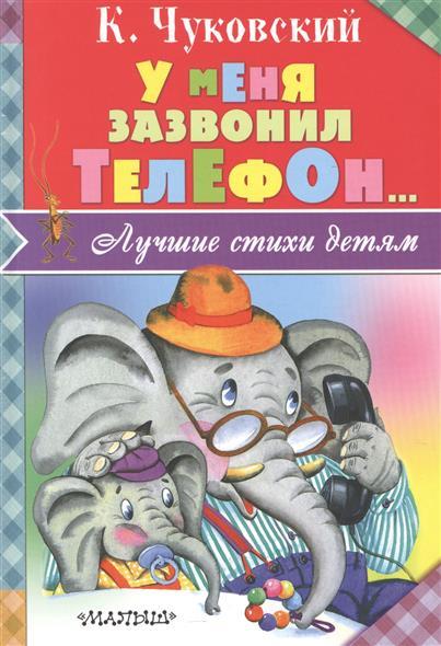 Чуковский К. У меня зазвонил телефон… телефон