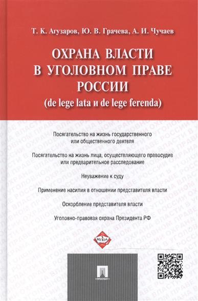 Охрана власти в уголовном праве России (de lege lata и de lege ferenda)