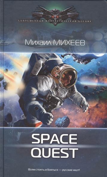 Михеев М. Space Quest