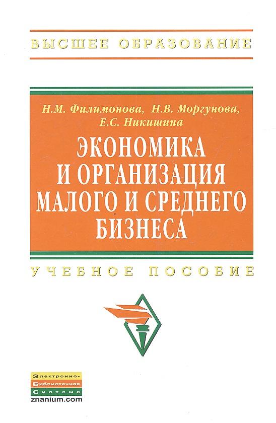 Филимонова Н.: Экономика и организация малого и среднего бизнеса. Учебное пособие 2-е издание