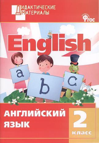 Английский язык. Разноуровневые задания. 2 класс