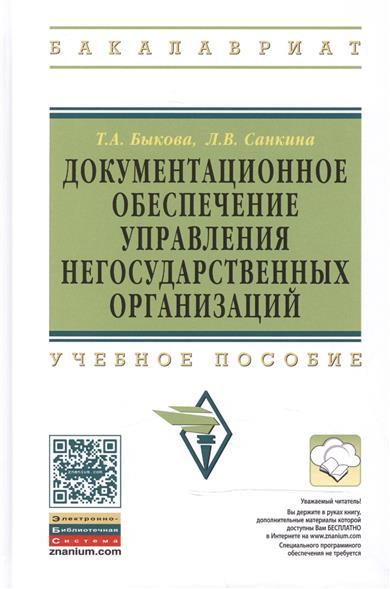Документационное обеспечение управления негосударственных организаций Учебное пособие