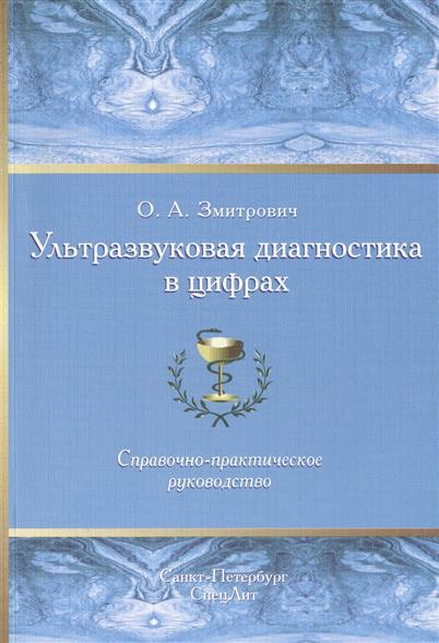 Ультразвуковая диагностика в цифрах. Справочно-практическое руководство. 2-е издание, исправленное и дополненное