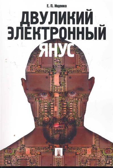 Ищенко Е. Двуликий электронный Янус