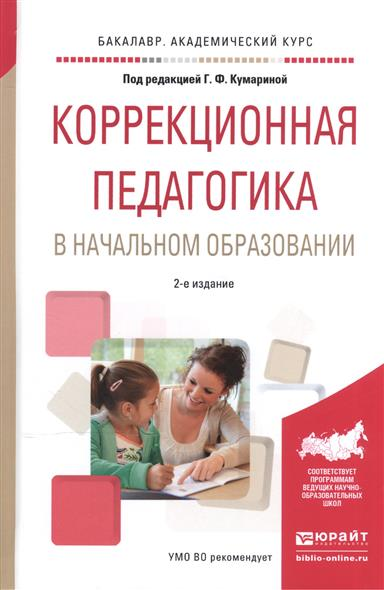 Коррекционная педагогика в начальном образовании. Учебное пособие для академического бакалавриата