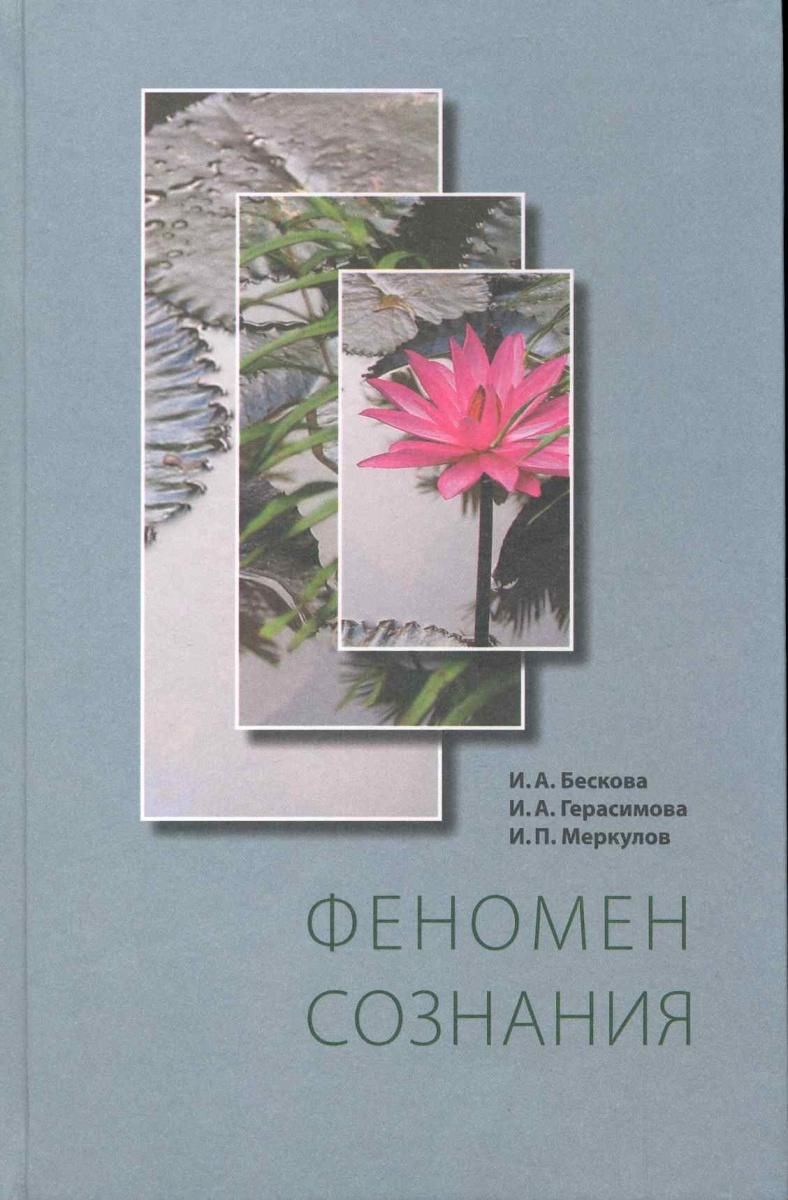 Бескова И., Герасимова И., Меркулов И. Феномен сознания евгений меркулов парнасик дыбом