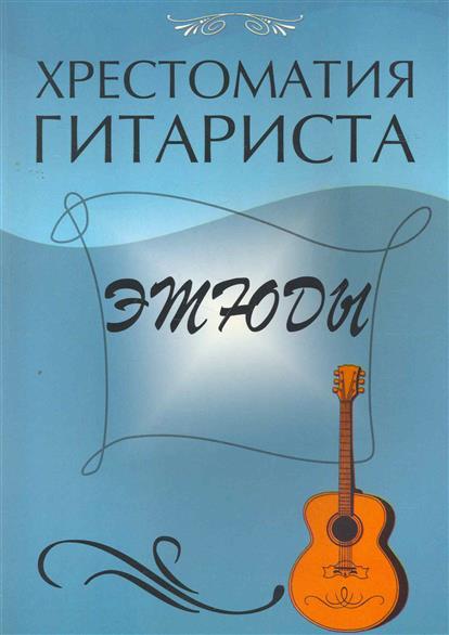 Хрестоматия гитариста Этюды