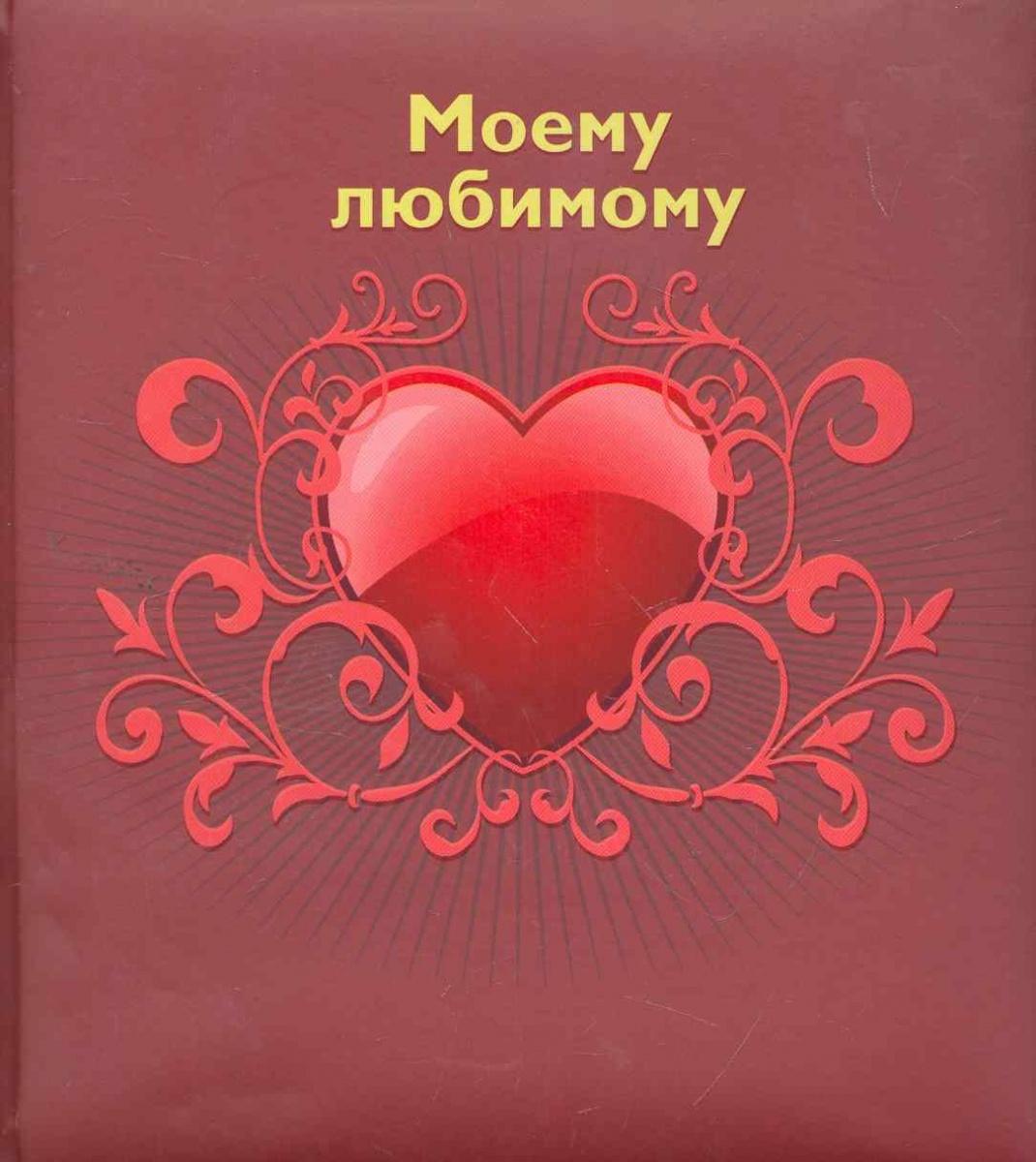Епифанова О. (сост.) Моему любимому