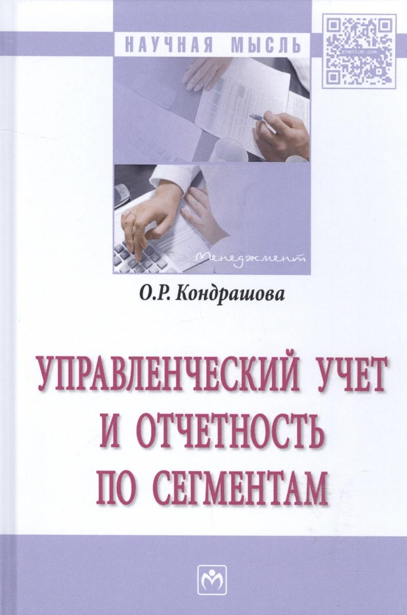 Кондрашова О. Управленческий учет и отчетность по сегментам. Монография цена 2017