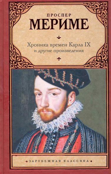 Хроника времен Карла 9 и др. произведения