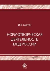 Нормотворческая деятельность МВД России