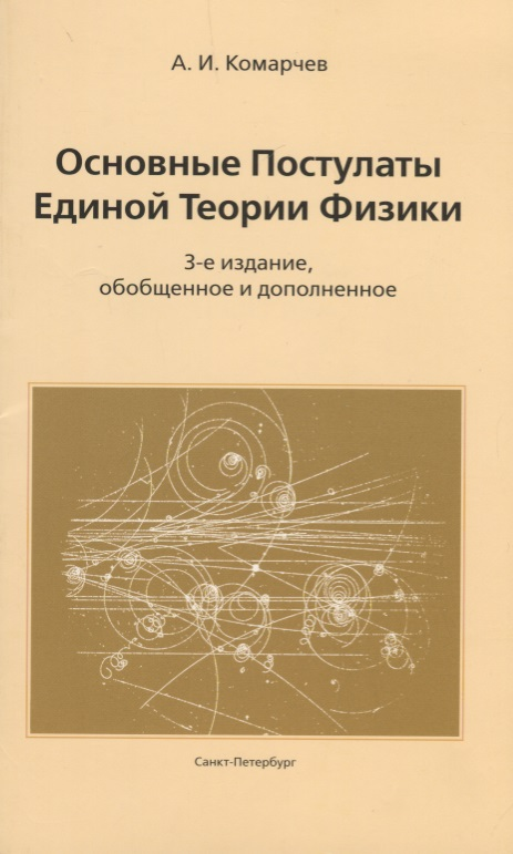 Основные Постулаты Единой Теории Физики