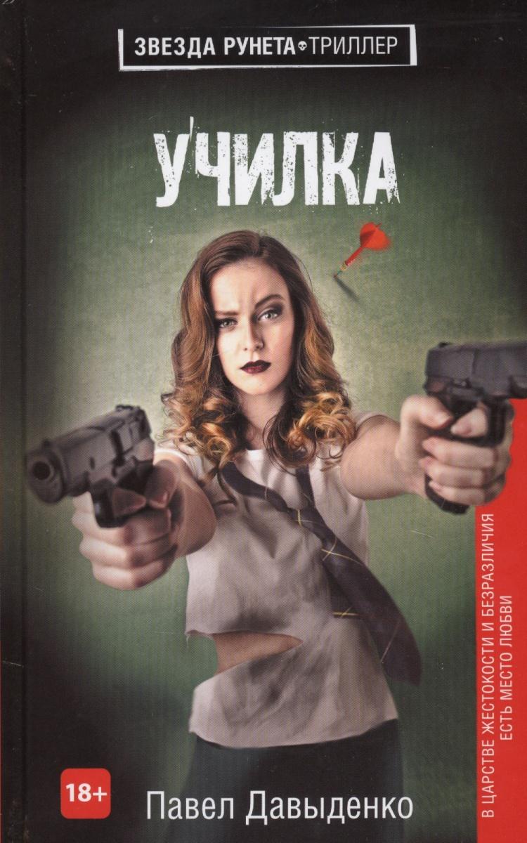 Фото - Давыденко П. Училка ISBN: 9785171057497 училка